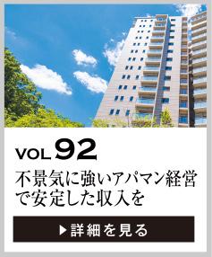 vol92 不景気に強いアパート・マンション経営で安定した収入を