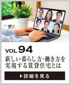 vol94 新しい暮らし方・働き方を実現する賃貸住宅とは