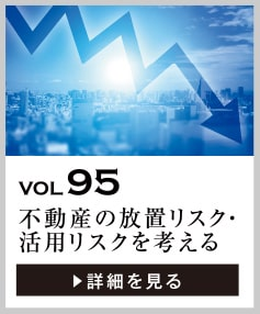 vol95 不動産の放置リスク・活用リスクを考える