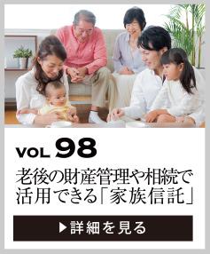 vol98 老後の財産管理や相続で活用できる「家族信託」