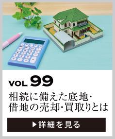 vol99 相続に備えた底地(貸宅地)・借地の売却・買取りを考える